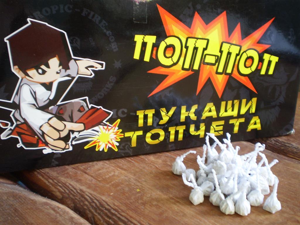 """Пукащи топчета """"ПОП-ПОП"""""""