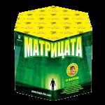 Пробатерия 61 изстрела Матрицата