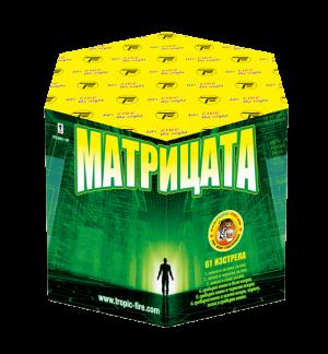 Пиробатерия Матрицата